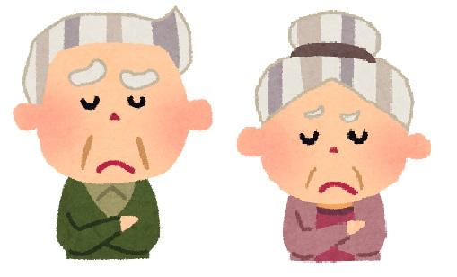 おじいちゃんとおばあちゃん.jpg